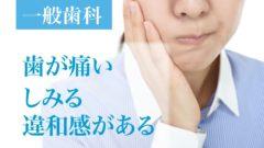 虫歯,予防歯科,ひぐち歯科クリニック,北山田,センター北, センター南,CT検査