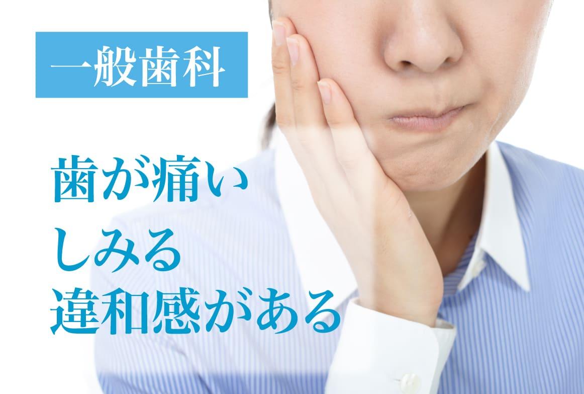 虫歯治療 定期検診 ひぐち歯科クリニック