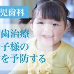 ひぐち歯科クリニック,北山田,センター北, センター南,CT検査,小児歯科,キッズルーム