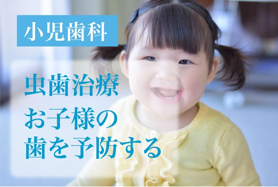 小児歯科 ひぐち歯科クリニック 北山田,センター北, センター南