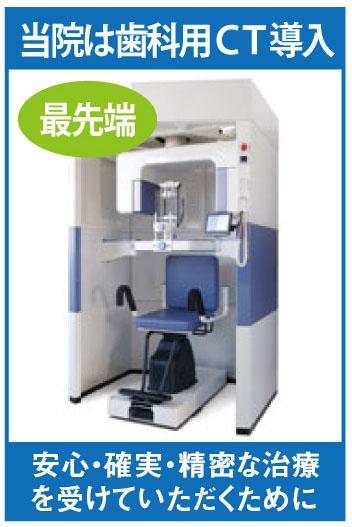 当院は歯科CTを導入しています
