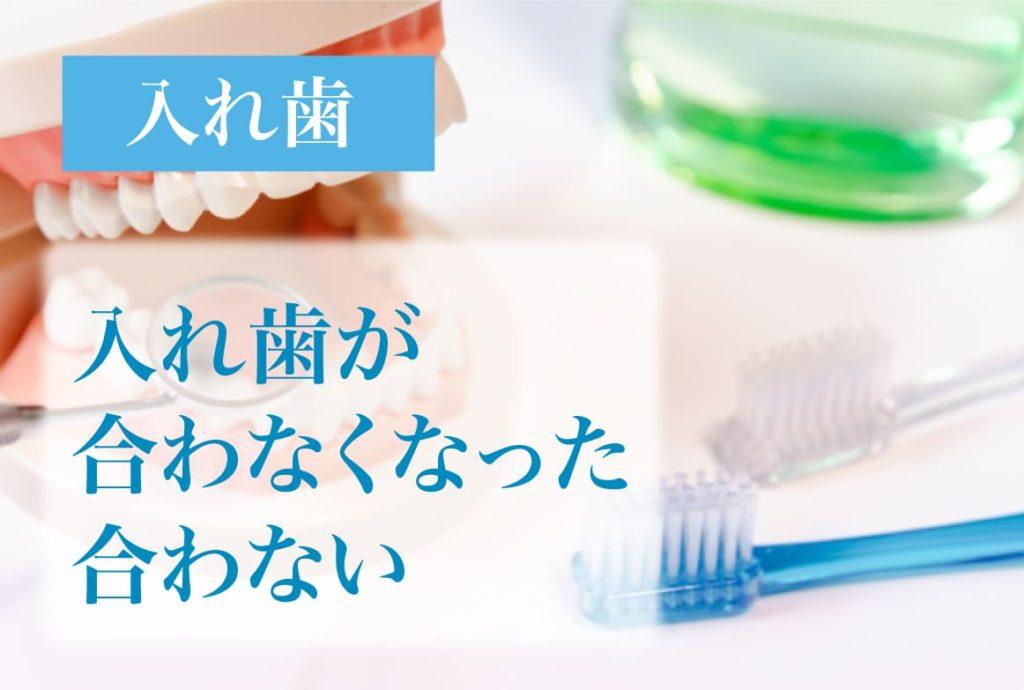 入れ歯治療,ひぐち歯科クリニック,北山田,センター北, センター南
