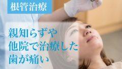 根管治療,ひぐち歯科クリニック,北山田,センター北, センター南,CT検査