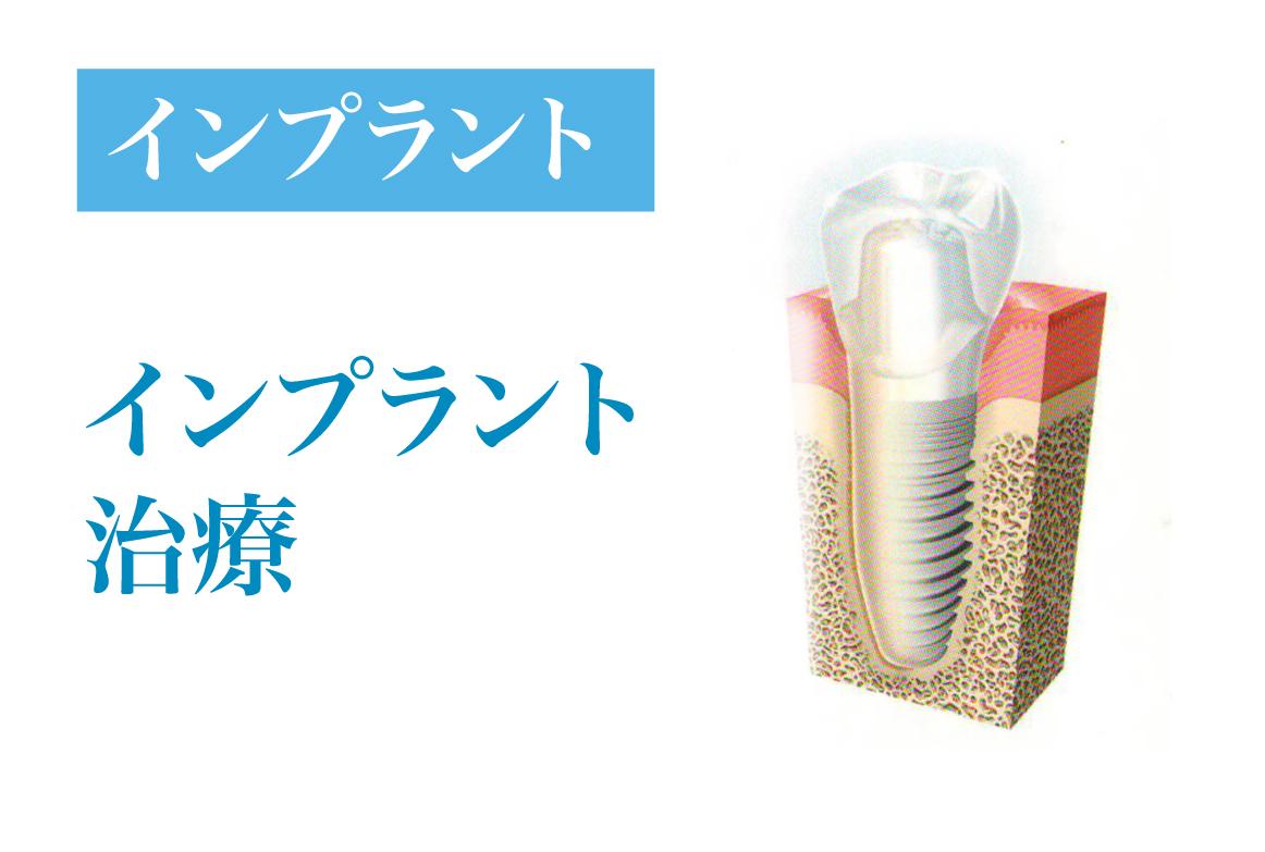 インプラント ひぐち歯科クリニック 北山田