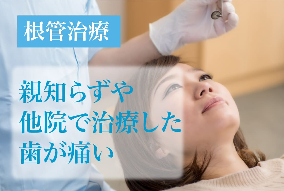 根管治療,ひぐち歯科クリニック,北山田,センター北, センター南
