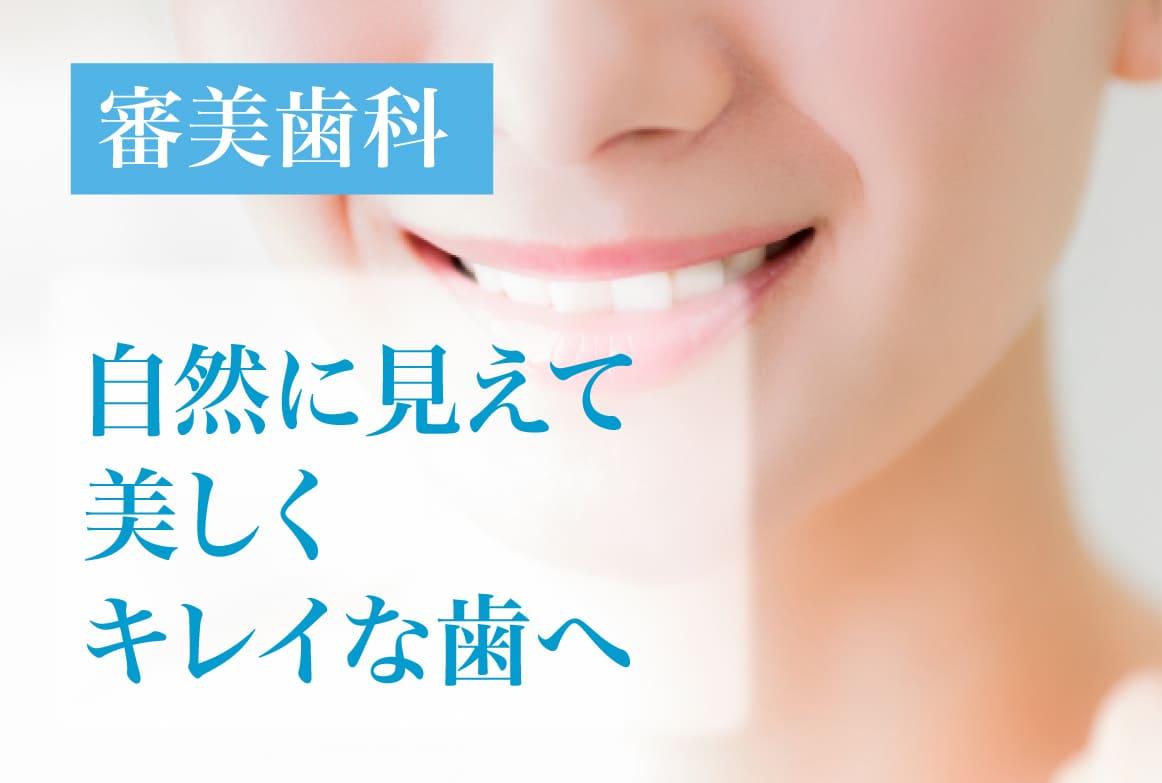 審美歯科,ひぐち歯科クリニック,北山田,センター北, センター南,